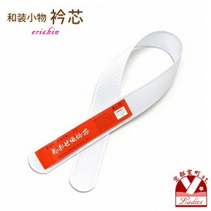 和装小物 衿芯 志おぜ織襟芯 直線型「白」koes04|kyoto-muromachi-st