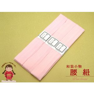 和装小物 腰紐 モスリンの腰紐「ピンク」三本セットkokh02 kyoto-muromachi-st