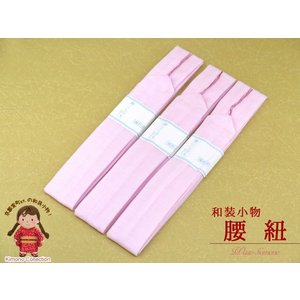 和装小物 腰紐 モスリンの腰紐「ピンク」3本セットkokh05 kyoto-muromachi-st