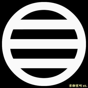 家紋シール 着物用 貼り付け家紋 6枚入り「丸に三つ引」 ネコポス可 KOM119 kyoto-muromachi-st