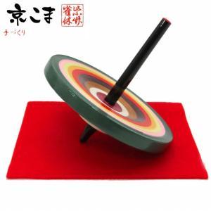 京こま 京都 伝統工芸品 雀休 手作りの独楽 特大サイズ「緑」koma-big-G|kyoto-muromachi-st