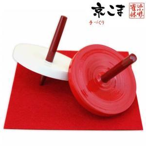 京こま 京都 伝統工芸品 雀休 手作りの独楽 大サイズ「紅白」koma-big-hk|kyoto-muromachi-st