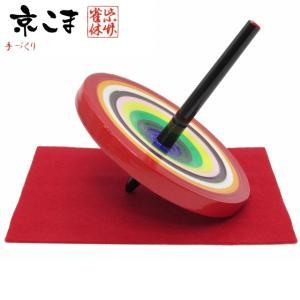 京こま 京都 伝統工芸品 雀休 手作りの独楽 特大サイズ「赤」koma-big-R|kyoto-muromachi-st
