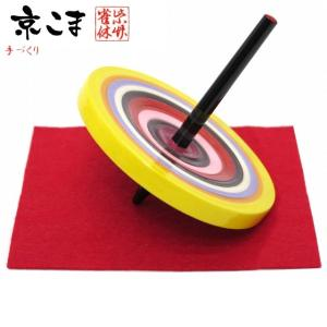 京こま 京都 伝統工芸品 雀休 手作りの独楽 特大サイズ「黄色」koma-big-Y|kyoto-muromachi-st