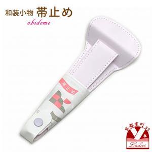 和装小物 帯止め具 帯結びに便利「薄ピンク」kood01|kyoto-muromachi-st