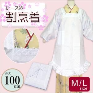 割烹着 着物用 レース付きのかっぽう着 丈 100cm 選べるサイズ(M L)「白」KPG0210|kyoto-muromachi-st