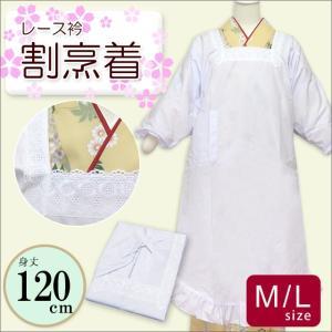 割烹着 着物用 レース付きのかっぽう着 丈 120cm 選べるサイズ(M L)「白」KPG0212|kyoto-muromachi-st