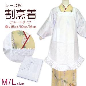 割烹着 着物用 レース付きのかっぽう着 えらべる身丈5サイズ M/Lサイズ「ショートタイプ 白系」KPG02a|kyoto-muromachi-st