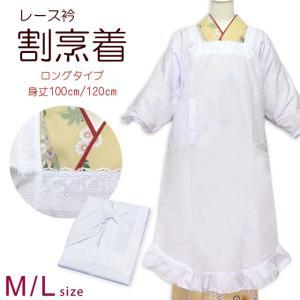割烹着 着物用 レース付きのかっぽう着 えらべる身丈2サイズ M/Lサイズ「ロングタイプ 白系」KPG02b|kyoto-muromachi-st
