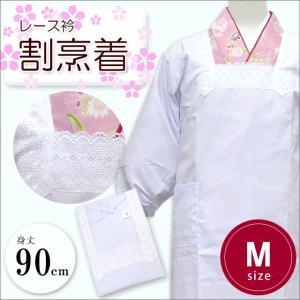 割烹着 レース衿のかっぽうぎ ショート丈 90cm Mサイズ「白」KPG09-M|kyoto-muromachi-st