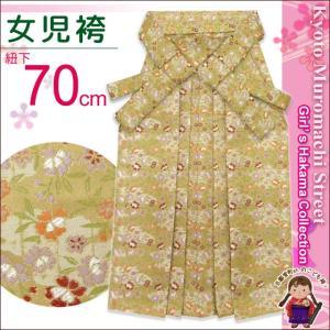卒園式や七五三に 7歳 女の子の金襴袴 70cm「女郎花色 花柄」kr02-7|kyoto-muromachi-st