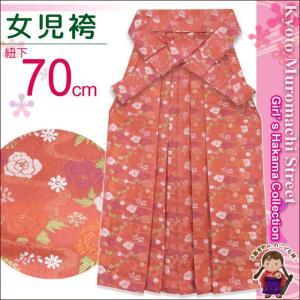 卒園式や七五三に 7歳 女の子の金襴袴 70cm「乾鮭色 バラ」kr03-7|kyoto-muromachi-st