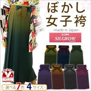 卒業式 袴 単品 女子袴 日本製 7色 4サイズから選べる 上質無地ぼかし袴 S/M/L/2L KSG|kyoto-muromachi-st