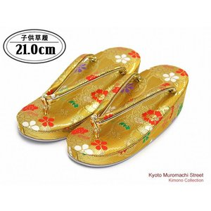 子供草履 女の子 金襴生地の草履 21.0cm「金、立涌」KSI051zo|kyoto-muromachi-st