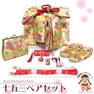 七五三 帯セット 7歳 女の子用 結び帯とはこせこペアセット 合繊「クリーム 雪輪」KSI054 kyoto-muromachi-st