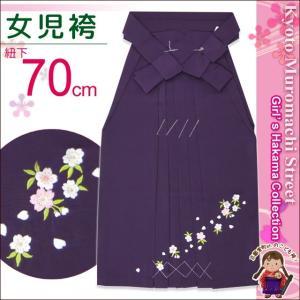 七五三 着物・卒園・入学式に刺繍の子供袴 紫 紐下70cm ksm|kyoto-muromachi-st