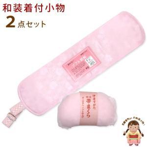 和装小物セット 振袖向け 帯板 帯枕 2点セット「ピンク」kt-kom-set01|kyoto-muromachi-st