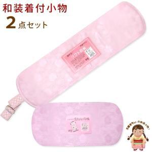 和装小物セット 振袖向け 帯板 後板 2点セット「ピンク」kt-kom-set02|kyoto-muromachi-st