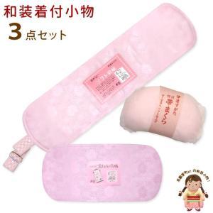 和装小物セット 振袖向け 帯板 後板 帯枕 3点セット「ピンク」kt-kom-set03|kyoto-muromachi-st
