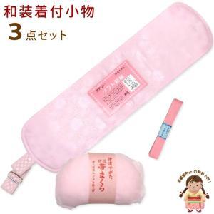 和装小物セット 振袖向け 帯板 帯枕 三重紐 3点セット「ピンク」kt-kom-set04|kyoto-muromachi-st