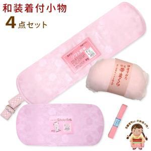 和装小物セット 振袖向け 帯板 後板 帯枕 三重紐 4点セット「ピンク」kt-kom-set05|kyoto-muromachi-st