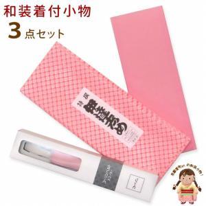 和装小物セット 着付けセット 着物ベルト 伊達締め コーリンベルト 3点セット「ピンク」kt-kom-set06|kyoto-muromachi-st