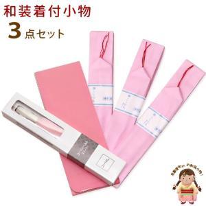 和装小物セット 着付けセット 着物ベルト 腰紐 コーリンベルト 3点セット「ピンク」kt-kom-set07|kyoto-muromachi-st