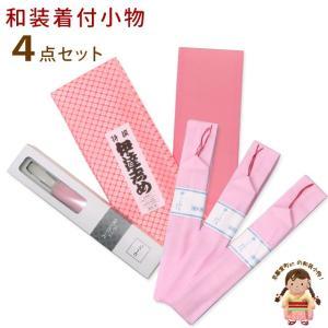 和装小物セット 着付けセット 着物ベルト 伊達締め 腰紐 コーリンベルト 4点セット「ピンク」kt-kom-set08|kyoto-muromachi-st