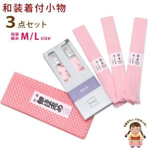 和装小物セット 着付けセット 伊達締め 腰紐 コーリン和装締め 3点セット「ピンク」kt-kom-set09|kyoto-muromachi-st