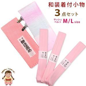 和装小物セット 着付けセット 伊達締め 腰紐 サッシュベルト(クリップ付き) 3点セット「ピンク」kt-kom-set10|kyoto-muromachi-st