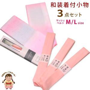 和装小物セット 着付けセット サッシュベルト コーリンベルト 腰紐 3点セット「ピンク」kt-kom-set11|kyoto-muromachi-st