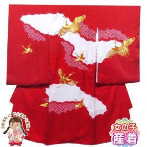 お宮参り 着物 女の子 赤ちゃんのお祝い着 産着 初着 正絹「赤 鶴」KUG744|kyoto-muromachi-st