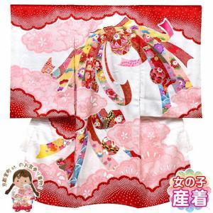 お宮参り 着物 女の子 赤ちゃんのお祝い着 産着 初着 正絹 日本製「赤x白、雲と鞠・束ね熨斗」KUG755|kyoto-muromachi-st