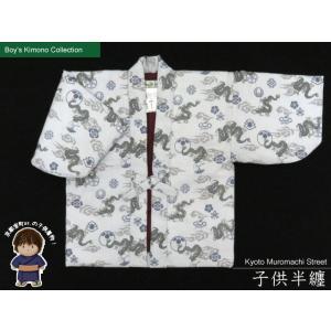 子供袢纏 日本製のあったか子供はんてん 女の子用 90サイズ「白水色、龍」KWH05-90 kyoto-muromachi-st