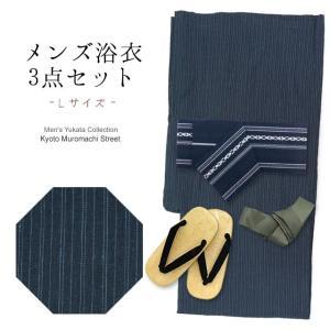 メンズ 浴衣 セット 男性用浴衣(Lサイズ)と角帯 雪駄 腰ひもの4点セット「黒系」KWYL-0103ko04|kyoto-muromachi-st