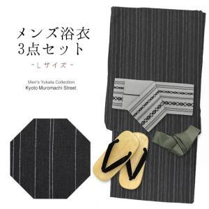 メンズ 浴衣 セット 男性用浴衣(Lサイズ)と角帯 雪駄 腰ひもの4点セット「黒系」KWYL-0105ko03|kyoto-muromachi-st
