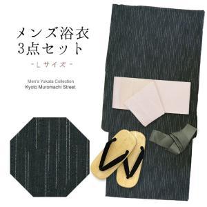 男性浴衣セット Lサイズ 綿麻浴衣 角帯 雪駄 腰紐 4点セット「黒灰系」KWYL-0106ko980|kyoto-muromachi-st