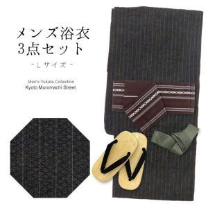 メンズ 浴衣 セット 男性用浴衣(Lサイズ)と角帯 雪駄 腰ひもの4点セット「チャコール系」KWYL-0107ko06|kyoto-muromachi-st