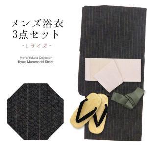 男性浴衣セット Lサイズ 綿麻浴衣 角帯 雪駄 腰紐 4点セット「チャコール系」KWYL-0107ko980|kyoto-muromachi-st