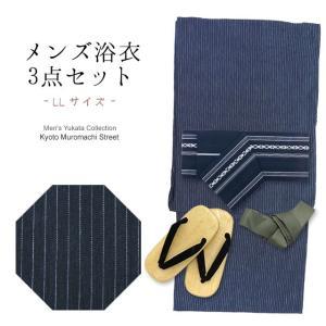 メンズ 浴衣 セット 男性用浴衣(LLサイズ)と角帯 雪駄 腰ひもの4点セット「紺系」KWYLL-0101ko04|kyoto-muromachi-st