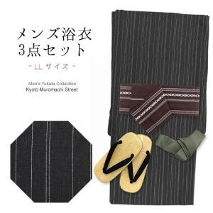 男性浴衣セット 2Lサイズ 綿麻浴衣 角帯 雪駄 腰紐 4点セット「黒系」KWYLL-0105ko06|kyoto-muromachi-st