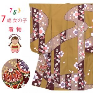 七五三 着物 7歳 女の子 絵羽柄 古典柄の着物 四つ身 子供振袖 単品 合繊「黄土、鞠と桜」KYP273|kyoto-muromachi-st