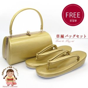 礼装向け シンプルな無地の草履バッグセット フリーサイズ 「ゴールド」KZB-F-G kyoto-muromachi-st