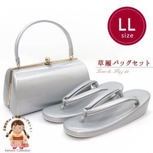 礼装向け シンプルな無地の草履バッグセット LLサイズ 「シルバー」KZB-LL-S kyoto-muromachi-st