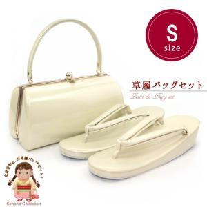 礼装向け シンプルな無地の草履バッグセット Sサイズ 「アイボリー」KZB-S-C|kyoto-muromachi-st
