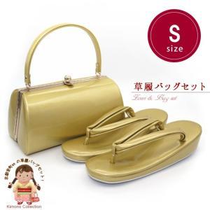 礼装向け シンプルな無地の草履バッグセット Sサイズ 「ゴールド」KZB-S-G kyoto-muromachi-st