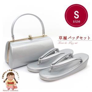 礼装向け シンプルな無地の草履バッグセット Sサイズ 「シルバー」KZB-S-S|kyoto-muromachi-st