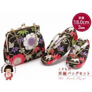 草履バッグセット 子供 七五三 3歳 5歳 女の子用 金襴生地の草履(18cm)とバッグのセット「黒 桜」KZB180-540|kyoto-muromachi-st