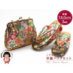 草履バッグセット 子供 七五三 3歳 5歳 女の子用 金襴生地の草履(18cm)とバッグのセット「黒×金 桜」KZB180-543|kyoto-muromachi-st