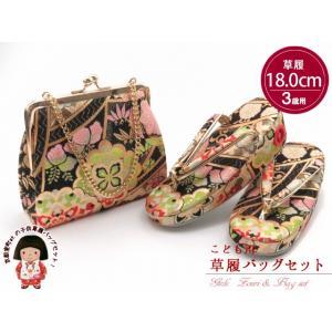 草履バッグセット 子供 七五三 3歳 5歳 女の子用 金襴生地の草履(18cm)とバッグのセット「黒 華紋」KZB180-545|kyoto-muromachi-st